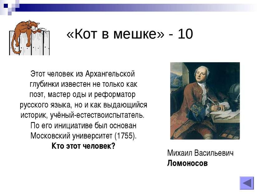 «Кот в мешке» - 10 Михаил Васильевич Ломоносов Этот человек из Архангельской ...