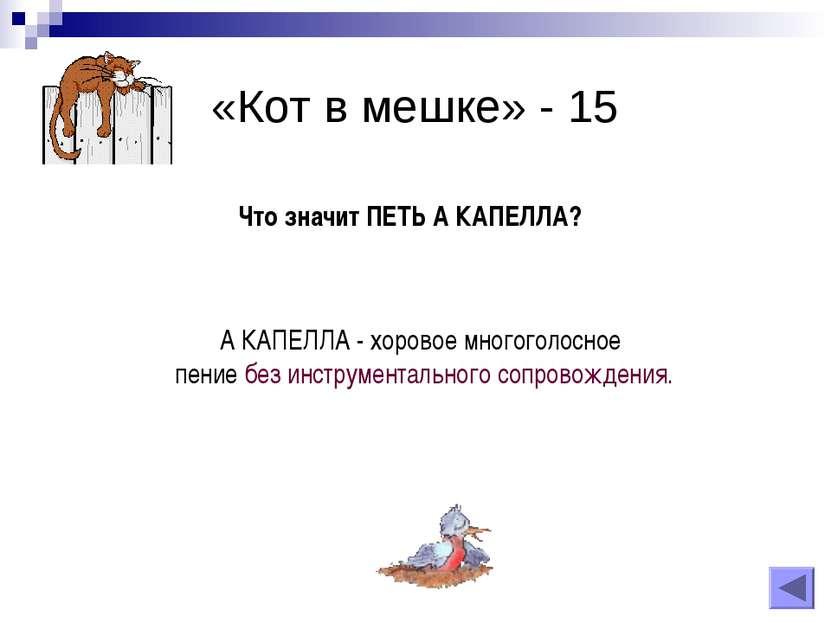 «Кот в мешке» - 15 Что значит ПЕТЬ А КАПЕЛЛА? А КАПЕЛЛА - хоровое многоголосн...
