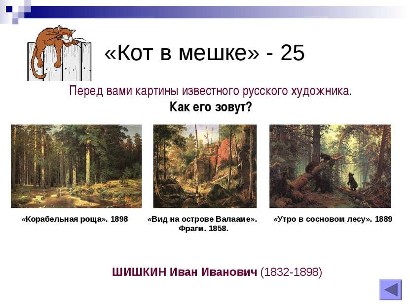 «Кот в мешке» - 25 Перед вами картины известного русского художника. Как его ...