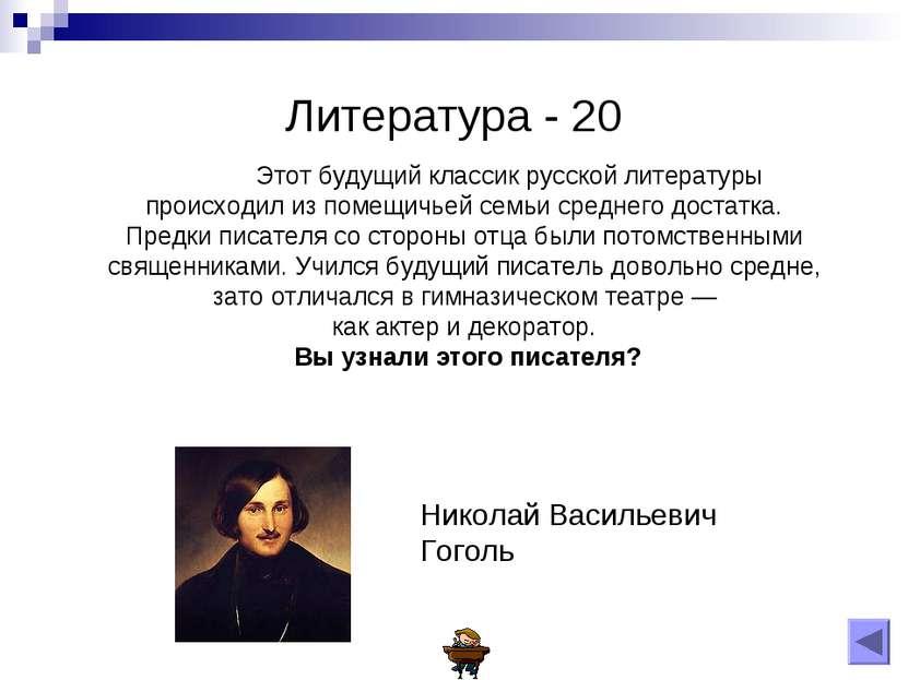 Литература - 20 Этот будущий классик русской литературы происходил из помещич...