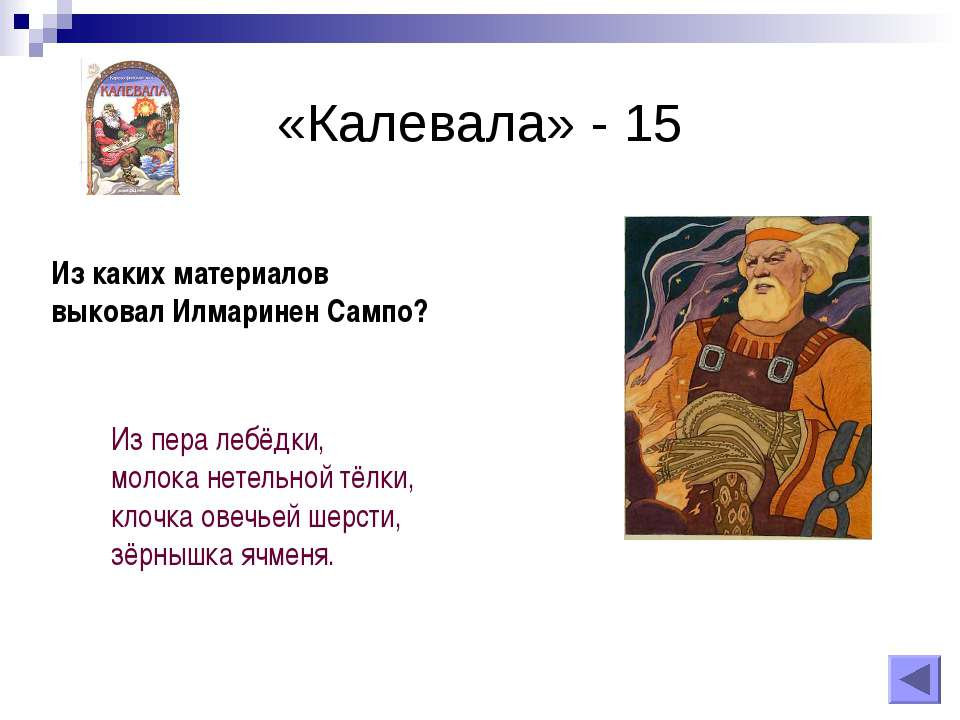 «Калевала» - 15 Из пера лебёдки, молока нетельной тёлки, клочка овечьей шерст...