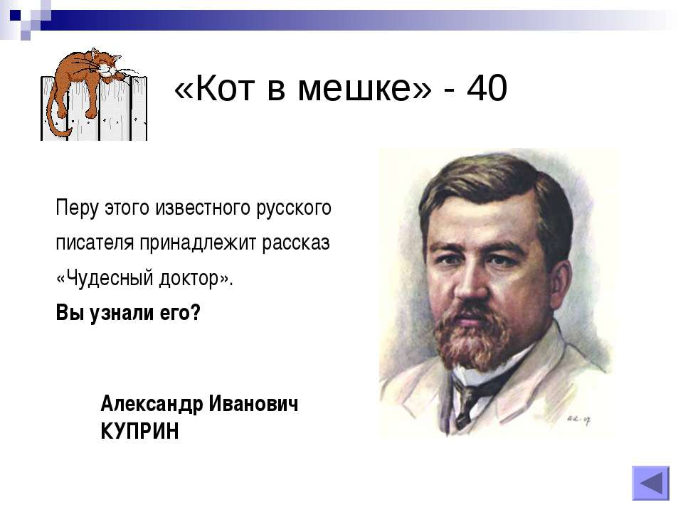 «Кот в мешке» - 40 Перу этого известного русского писателя принадлежит расска...