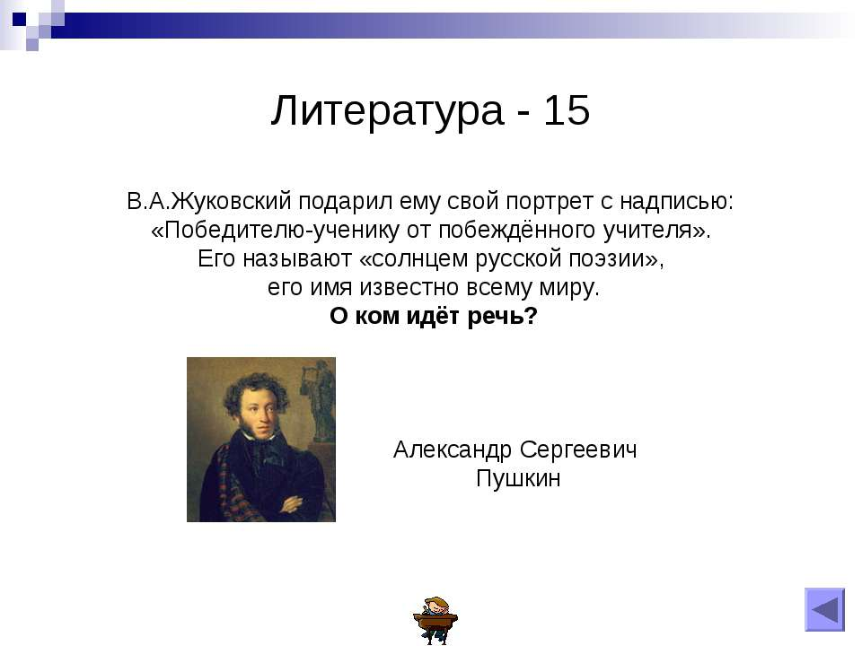Литература - 15 В.А.Жуковский подарил ему свой портрет с надписью: «Победител...