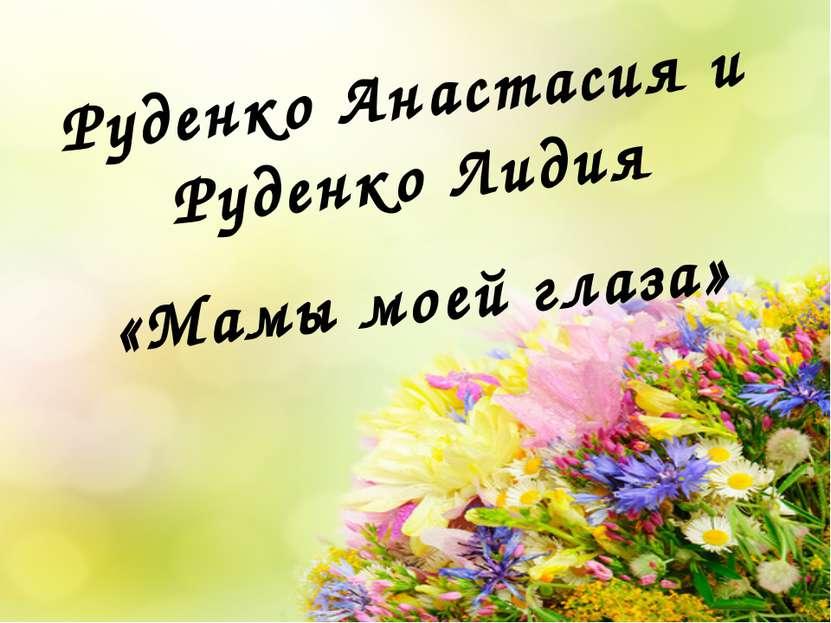 Руденко Анастасия и Руденко Лидия «Мамы моей глаза»