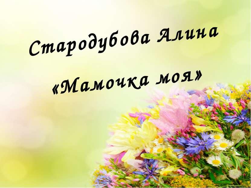 Стародубова Алина «Мамочка моя»