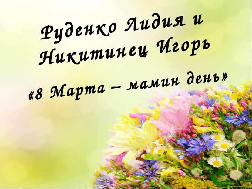 Руденко Лидия и Никитинец Игорь «8 Марта – мамин день»
