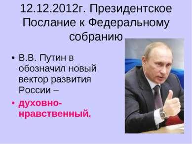 12.12.2012г. Президентское Послание к Федеральному собранию В.В. Путин в обоз...