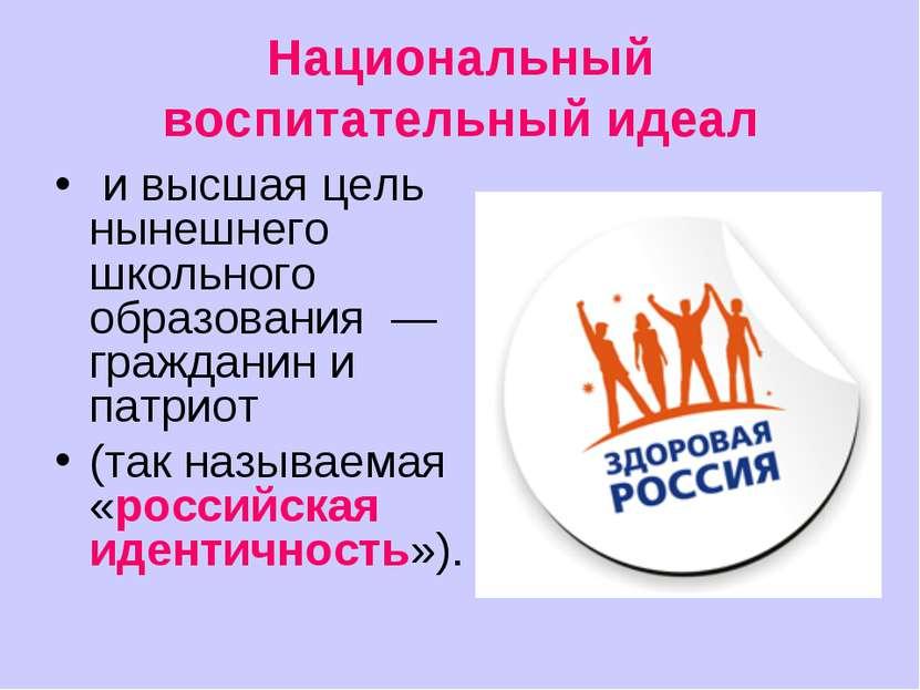 Национальный воспитательный идеал и высшая цель нынешнего школьного образован...