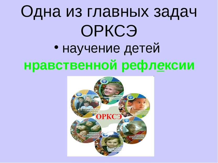 Одна из главных задач ОРКСЭ научение детей нравственной рефлексии
