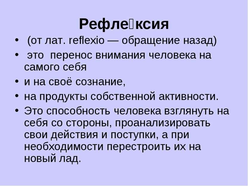 Рефле ксия (от лат. reflexio — обращение назад) это перенос внимания человека...