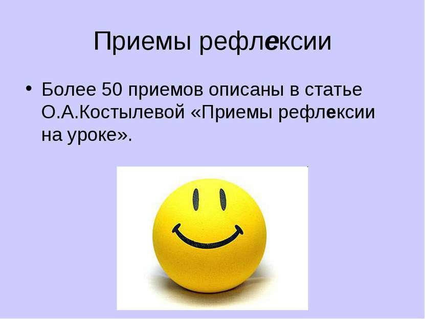 Приемы рефлексии Более 50 приемов описаны в статье О.А.Костылевой «Приемы реф...