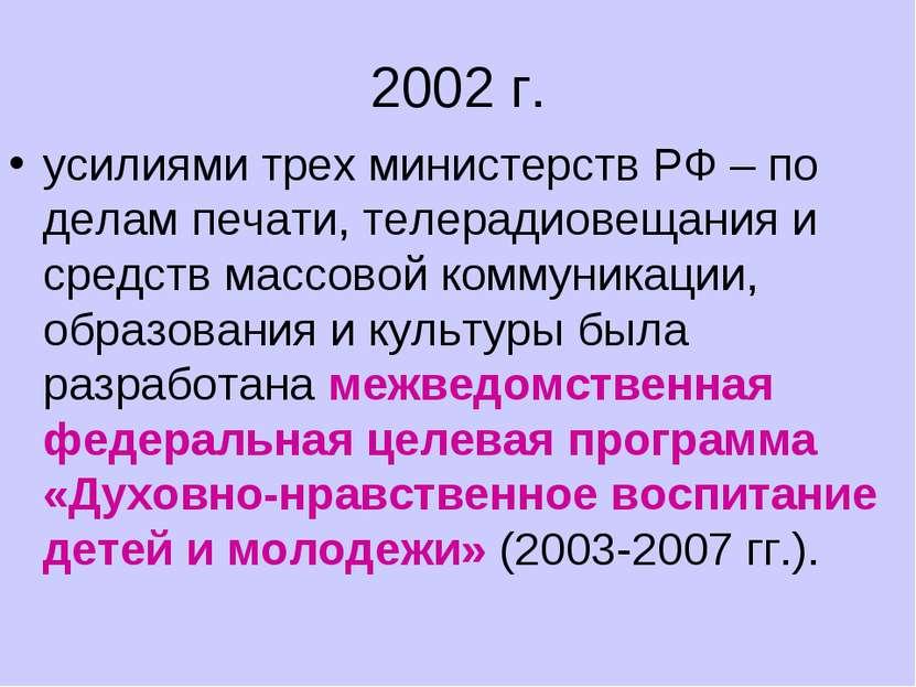 2002 г. усилиями трех министерств РФ – по делам печати, телерадиовещания и ср...