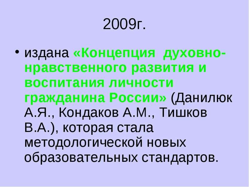 2009г. издана «Концепция духовно-нравственного развития и воспитания личности...