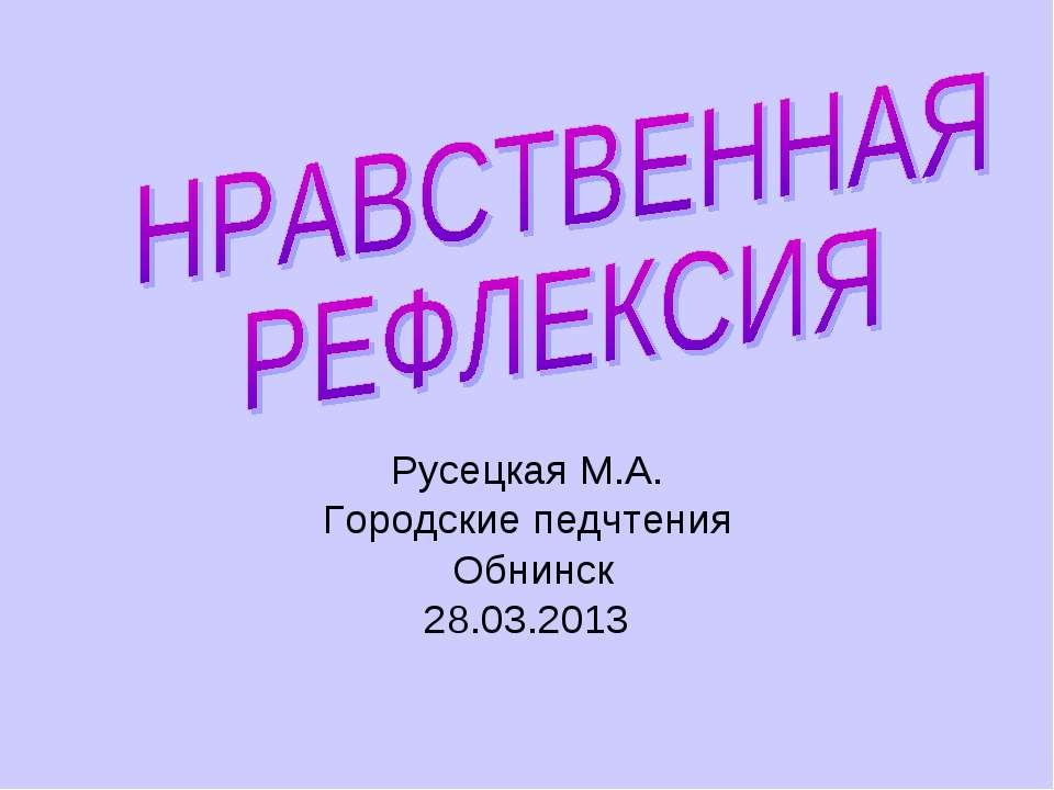 Русецкая М.А. Городские педчтения Обнинск 28.03.2013