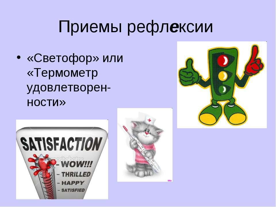 Приемы рефлексии «Светофор» или «Термометр удовлетворен-ности»