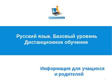. Русский язык. Базовый уровень Дистанционное обучение Информация для учащихс...
