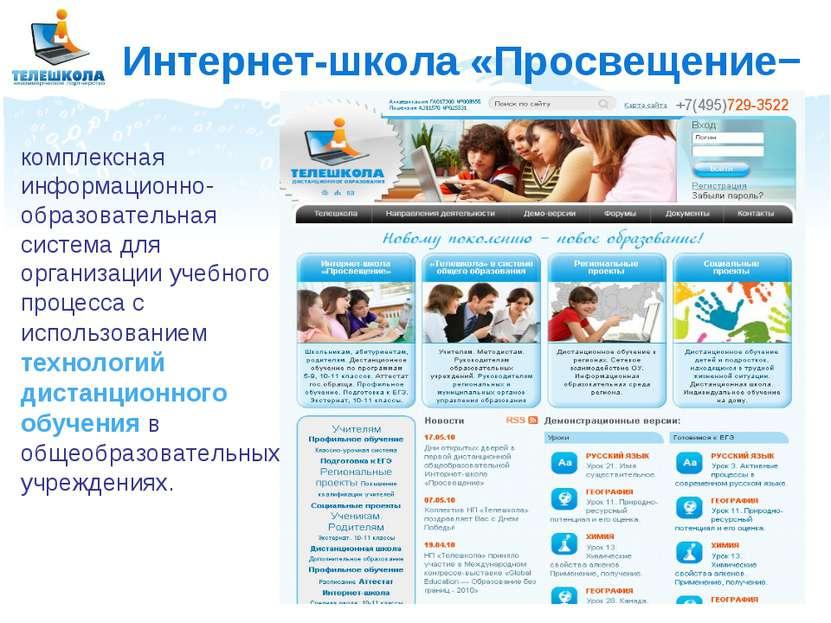 * Интернет-школа «Просвещение− комплексная информационно-образовательная сист...