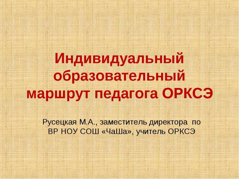Индивидуальный образовательный маршрут педагога ОРКСЭ Русецкая М.А., заместит...