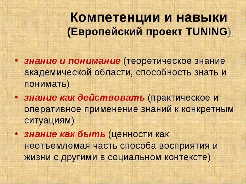 знание и понимание (теоретическое знание академической области, способность з...