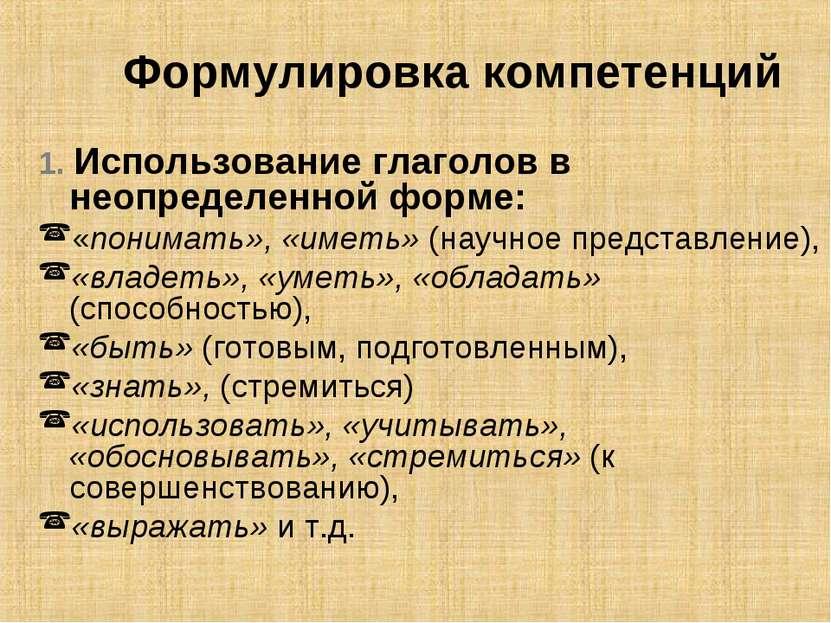 Формулировка компетенций 1. Использование глаголов в неопределенной форме: «п...