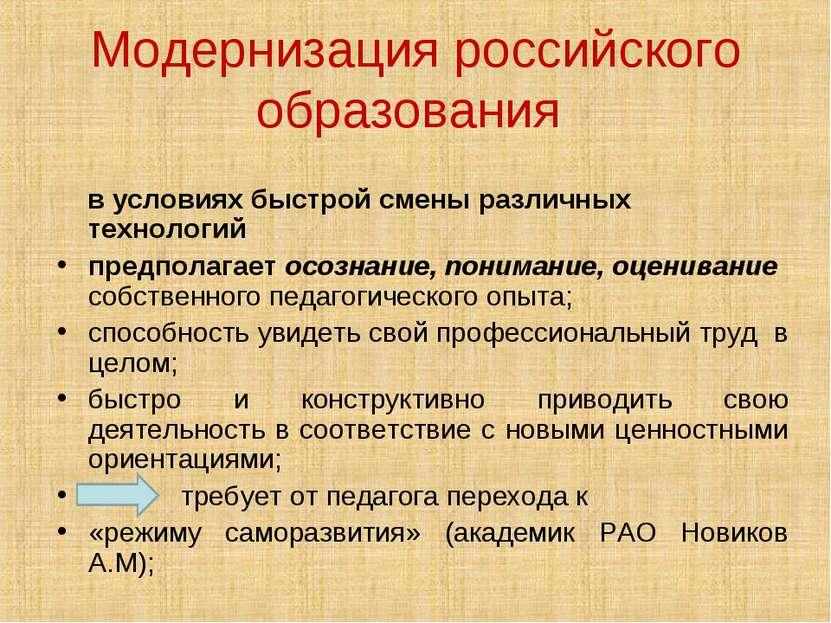 Модернизация российского образования в условиях быстрой смены различных техно...