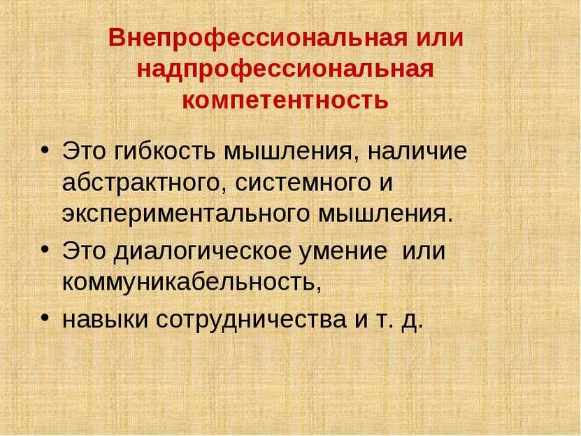 Внепрофессиональная или надпрофессиональная компетентность Это гибкость мышле...