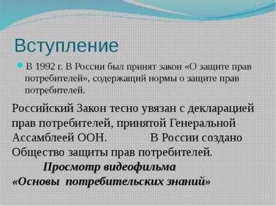 Вступление В 1992 г. В России был принят закон «О защите прав потребителей», ...