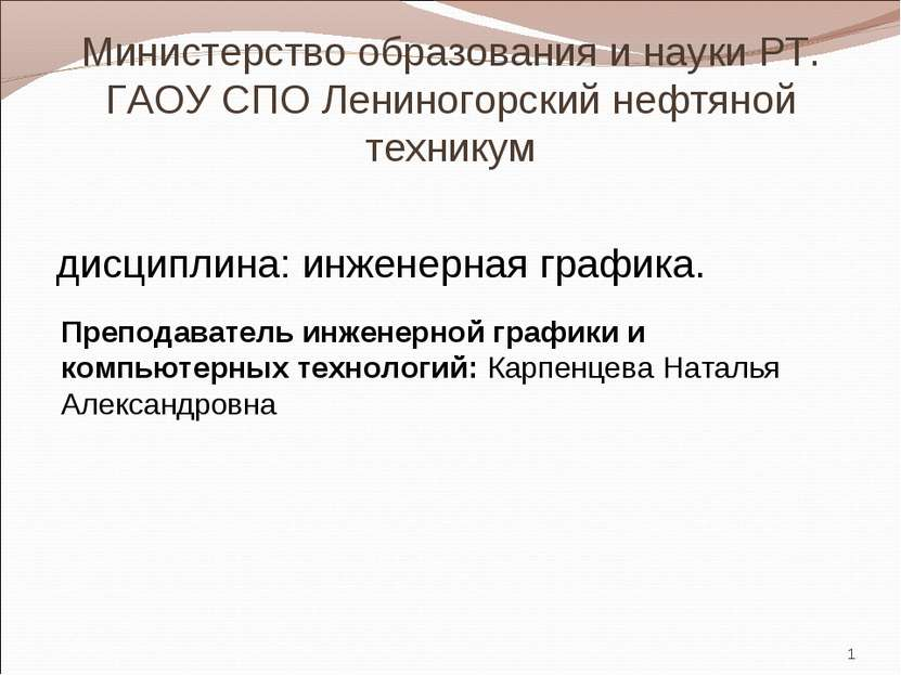 Министерство образования и науки РТ. ГАОУ СПО Лениногорский нефтяной техникум...