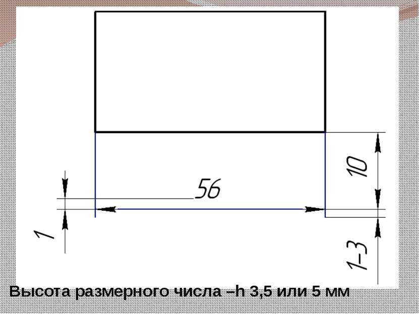 Высота размерного числа –h 3,5 или 5 мм