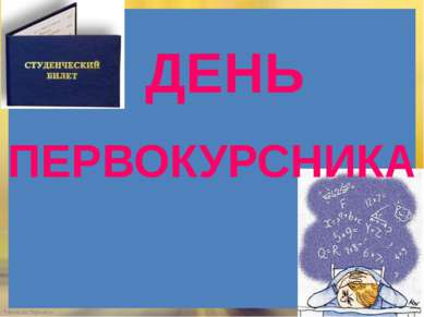 ДЕНЬ ПЕРВОКУРСНИКА FokinaLida.75@mail.ru