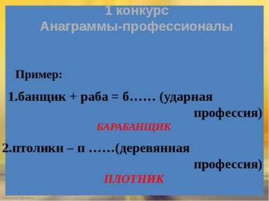 1 конкурс Анаграммы-профессионалы Пример: 1.банщик + раба = б…… (ударная проф...