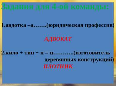 Задания для 4-ой команды: 1.авдотка –а…….(юридическая профессия) АДВОКАТ 2.ки...