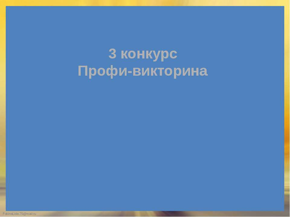 3 конкурс Профи-викторина FokinaLida.75@mail.ru