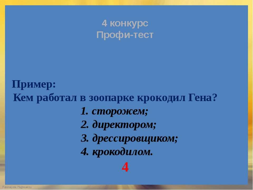 4 конкурс Профи-тест Пример: Кем работал в зоопарке крокодил Гена? 1. стороже...