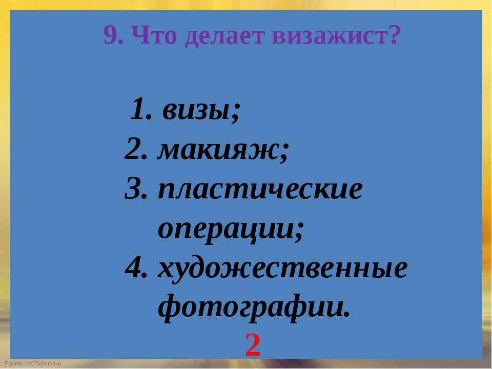 9. Что делает визажист? 1. визы; 2. макияж; 3. пластические операции; 4. худо...