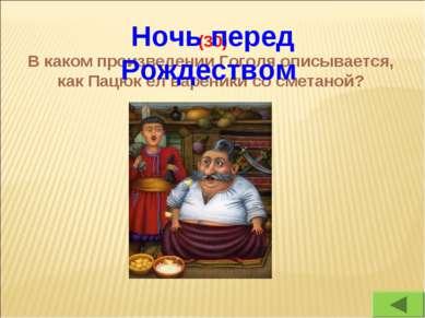 (30) В каком произведении Гоголя описывается, как Пацюк ел вареники со сметан...