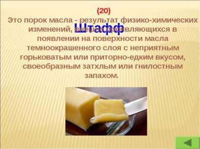 Штафф (20) Это порок масла - результат физико-химических изменений, внешне пр...