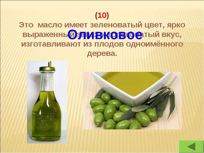 (10) Это масло имеет зеленоватый цвет, ярко выраженный запах и горьковатый вк...