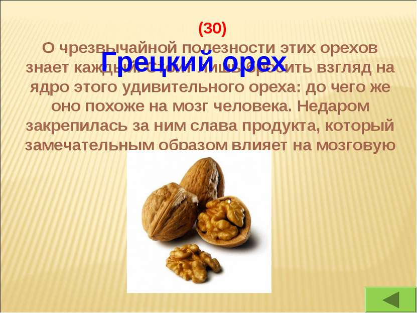 (30) О чрезвычайной полезности этих орехов знает каждый. Стоит лишь бросить в...