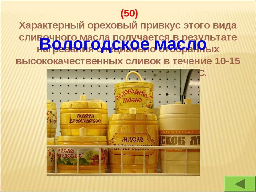 (50) Характерный ореховый привкус этого вида сливочного масла получается в ре...