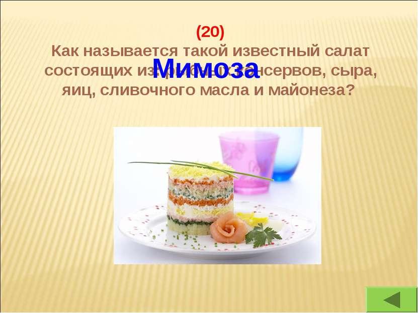 (20) Как называется такой известный салат состоящих из: рыбных консервов, сыр...