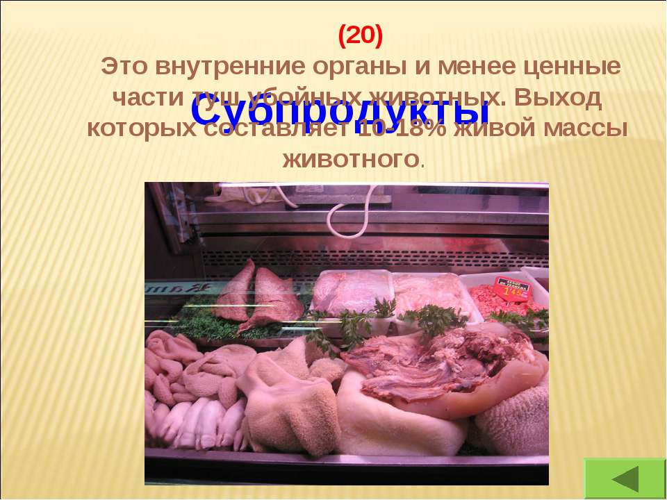 Субпродукты (20) Это внутренние органы и менее ценные части туш убойных живот...