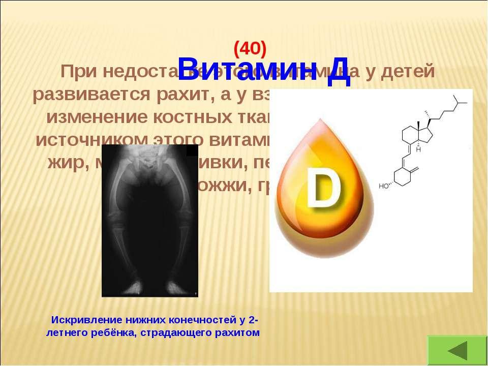 (40) При недостатке этого витамина у детей развивается рахит, а у взрослых пр...