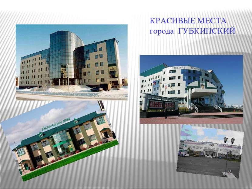 КРАСИВЫЕ МЕСТА города ГУБКИНСКИЙ
