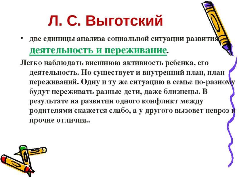 Л. С. Выготский две единицы анализа социальной ситуации развития — деятельнос...