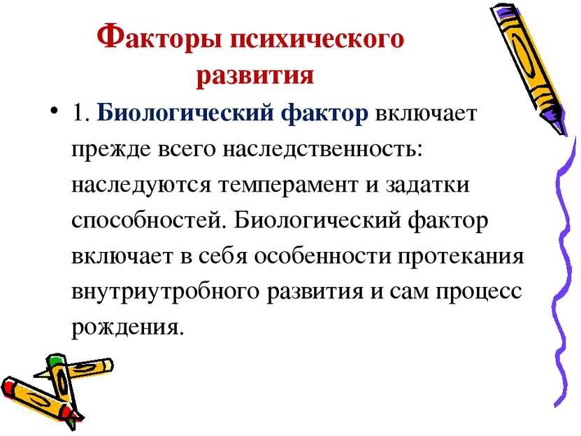 Факторы психического развития 1. Биологический фактор включает прежде всего н...