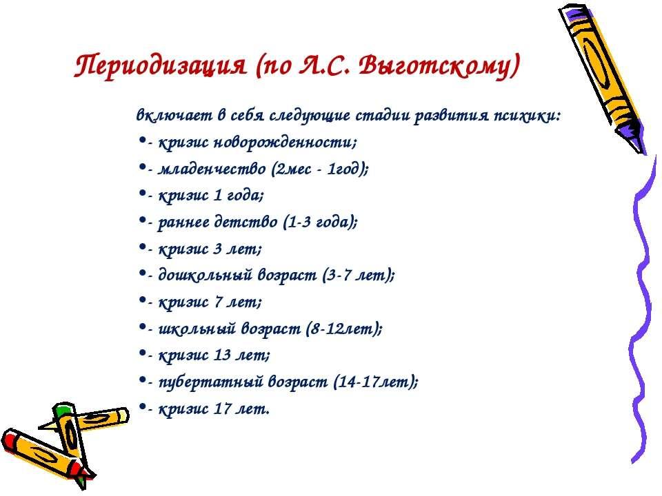 Периодизация (по Л.С. Выготскому) включает в себя следующие стадии развития п...