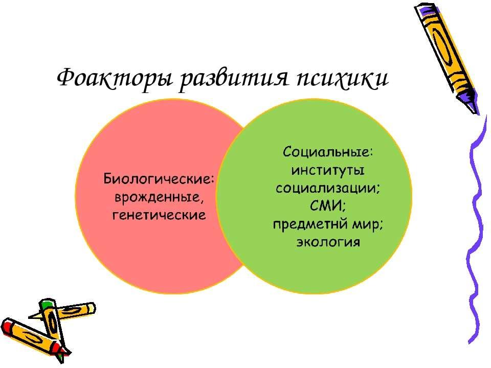Фоакторы развития психики