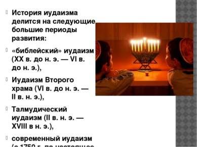 История иудаизма делится на следующие большие периоды развития: «библейский» ...