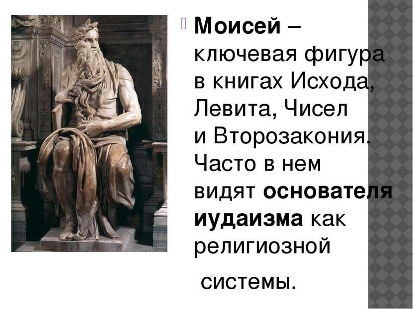 Моисей– ключевая фигура в книгах Исхода, Левита, Чисел иВторозакония. Часто...